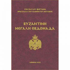 Βιβλίο Βυζαντινή Μεγάλη Εβδομάδα