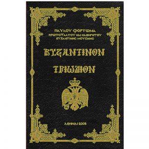 Βιβλίο Βυζαντινόν Τριώδιον