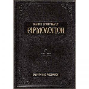 Βιβλίο Ειρμολόγιον Καταβασιών