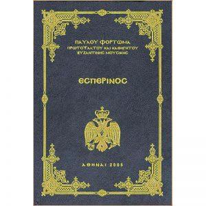 Βιβλίο Εσπερινός