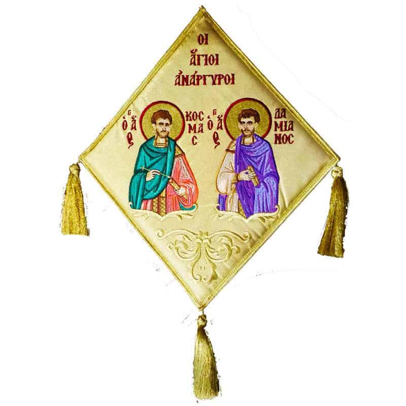 Επιγονάτιο Άγιοι Ανάργυροι
