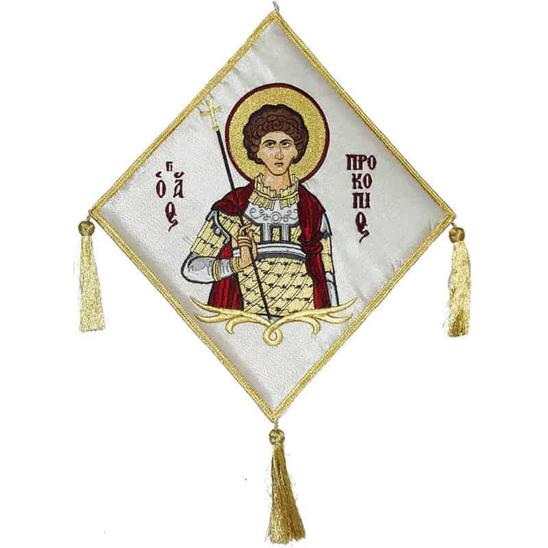 Epigonatio Saint Prokopios