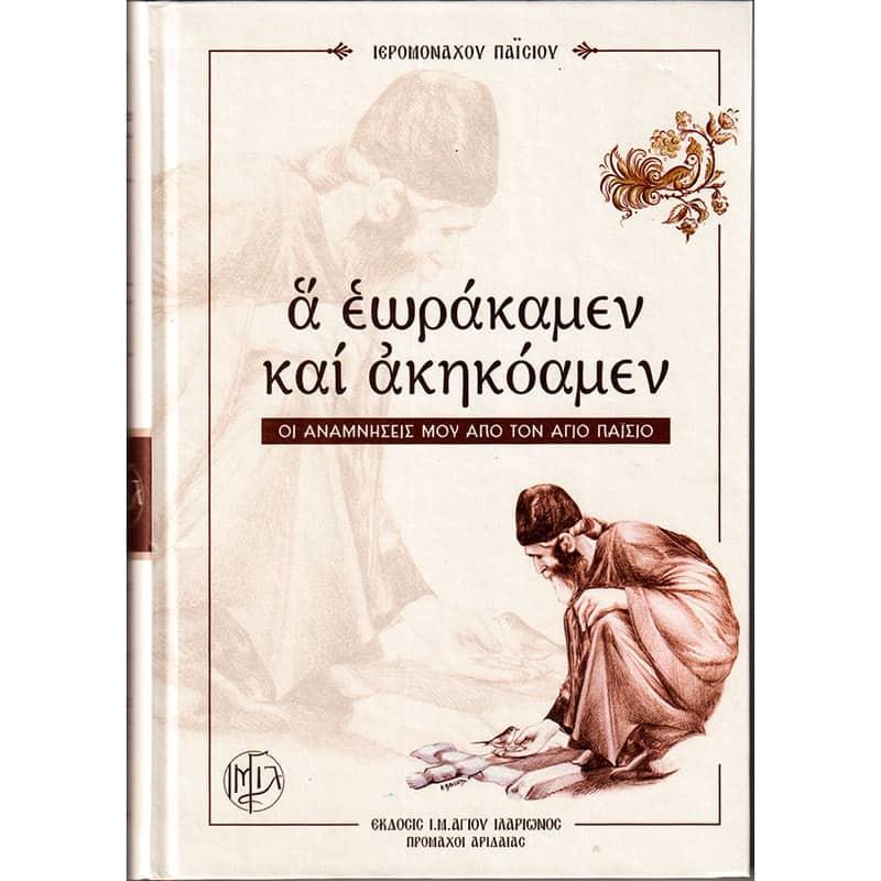 Ά ἑωράκαμεν καὶ ἀκηκόαμεν