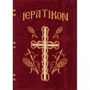 Ιερατικού Βιβλίου 04251 1