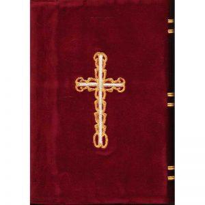 Ιερατικού Βιβλίου 04251 3