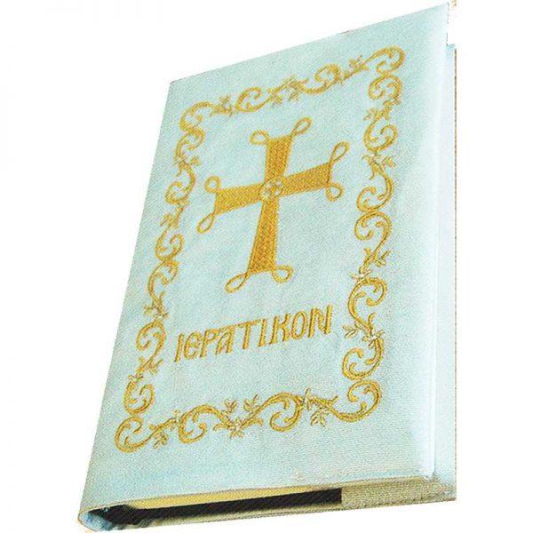 Ιερατικού Βιβλίου 042511 1