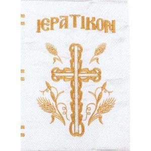 Ιερατικού Βιβλίου 042512 1