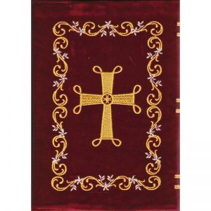 Ιερατικού Βιβλίου 04253 1