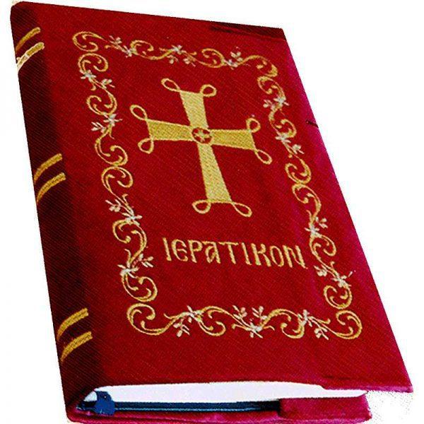 Ιερατικού Βιβλίου 04253 3 1