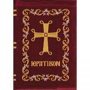 Ιερατικού Βιβλίου 04253
