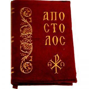 Ιερού Βιβλίου Αποστόλου 14361 1