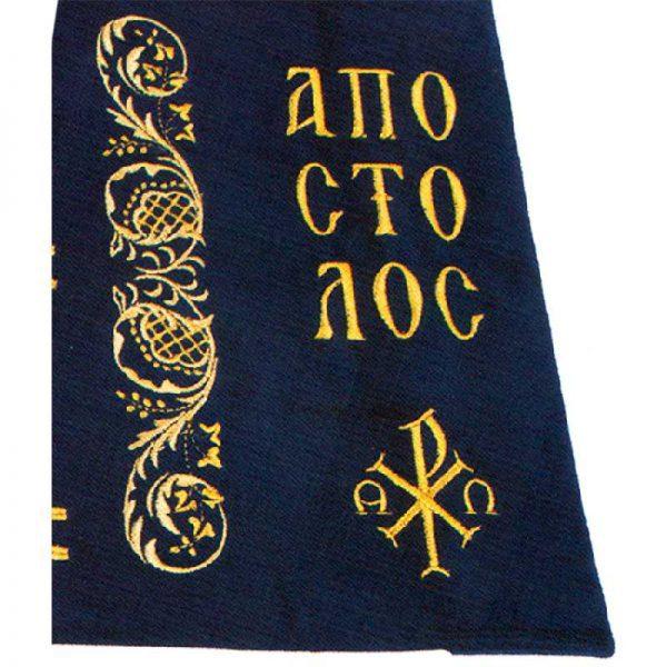 Ιερού Βιβλίου Αποστόλου 14362