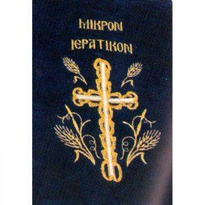 Μικρού Ιερατικού Βιβλίου 042513 1