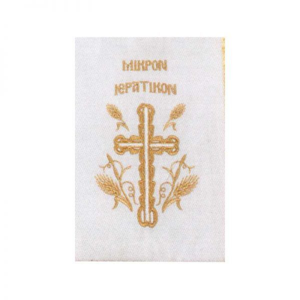 Μικρού Ιερατικού Βιβλίου 042514 1