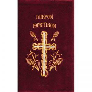 Μικρού Ιερατικού Βιβλίου 04252 1
