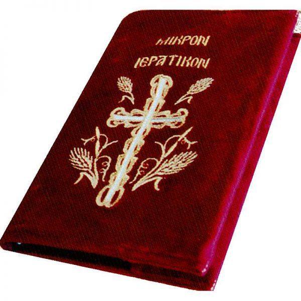 Μικρού Ιερατικού Βιβλίου 04252