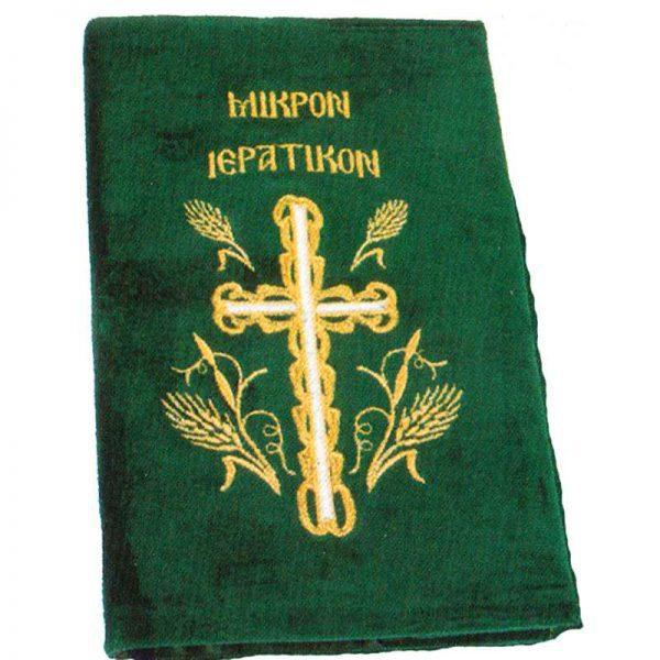 Μικρού Ιερατικού Βιβλίου 04257