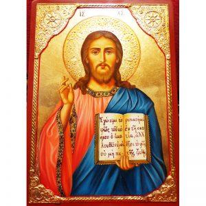 Ιησούς Χριστός Ζωοδότης