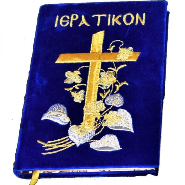 Κάλυμμα Μεγάλου Ιερατικού Βιβλίου