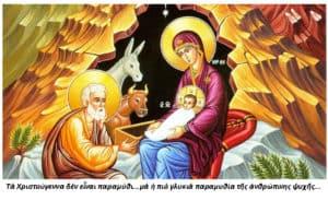 Η εταιρεία εκκλησιαστικών ειδών Ευαγγελίδης Δ. Ηλίας σας εύχεται Καλά και ευλογημένα Χριστούγεννα!
