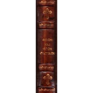 δερματόδετο με επένδυση ξύλου 8 83