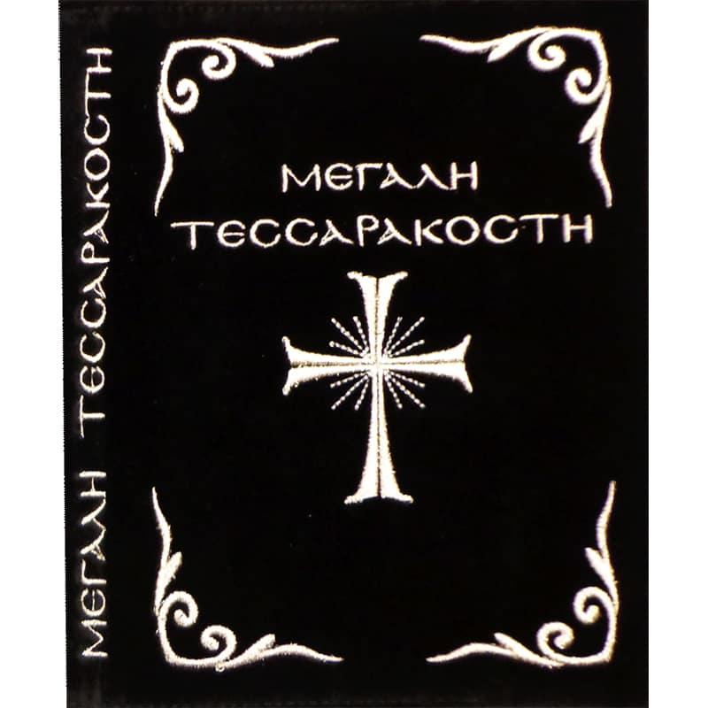 Κάλυμμα Ιερού Βιβλίου Μεγάλης Τεσσαρακοστής