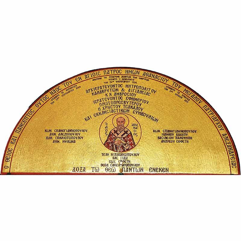 Mosaic Saint Athanasios