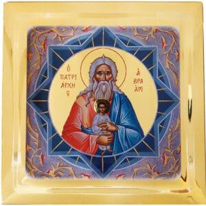 Πατριάρχης Αβραάμ